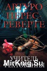 Учитель фехтования (Аудиокнига), читает Бордуков А.