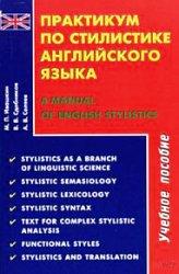 Практикум по стилистике английского языка