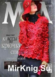 Журнал Мод (145 номеров) 1999-2015