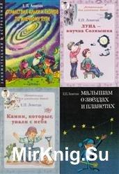 Астрономия детям. Сборник (11 книг)
