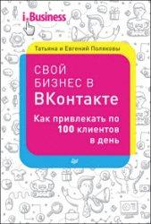 Свой бизнес в «ВКонтакте». Как привлекать по 100 клиентов в день