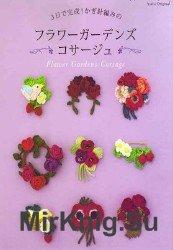 Asahi original - Flower Gardens Corsage 2015