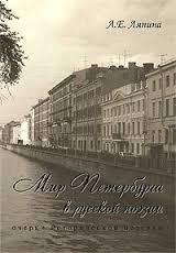 Мир Петербурга в русской поэзии