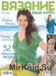 Вязание ваше хобби №5 2014