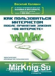"""Как пользоваться Интернетом после принятия закона """"Об Интернете"""""""
