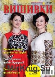 Майстерня вишивки № 44 (3) 2016