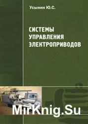 Системы управления электроприводов