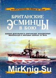 Британские эсминцы в бою. часть 1 (Ретроспектива войны на море №12)