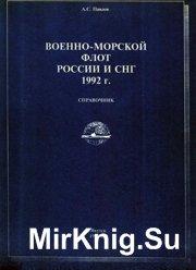 Военно-морской флот России и СНГ 1992г. Справочник