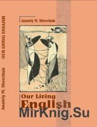 Our Living English / Наша жива англійська