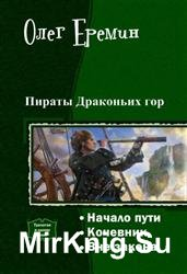 Пираты Драконьих гор. Трилогия в одном томе
