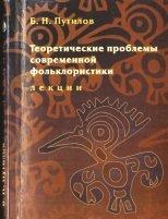 Теоретические проблемы современной фольклористики