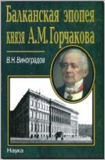 Балканская эпопея князя А. М. Горчакова