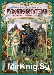 Русские богатыри. Русские народные былины (аудиокнига)