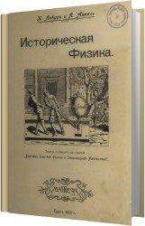 Историческая физика. В 2 томах