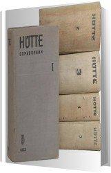 Hutte. Справочник в 5 томах