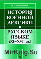 История военной лексики в русском языке (ХІ-ХVII вв.)