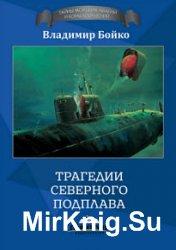 Трагедии Северного Подплава