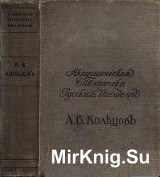 Полное собрание сочинений А.В. Кольцова