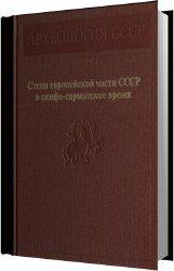 Степи Европейской части СССР в скифо-сарматское время