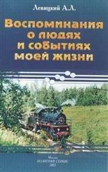 Воспоминания о людях и событиях моей жизни Левицкий  А. Л.