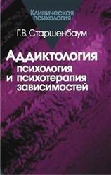 Аддиктология. Психология и психотерапия зависимостей