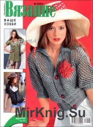 Вязание ваше хобби № 8 2012