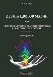 Девять цветов магии или Физическая теория магии и некоторые её частные прил ...