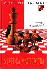 Искусство Шахмат - 64 урока мастерства