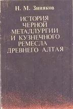 История черной металлургии и кузнечного ремесла древнего Алтая