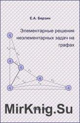 Элементарные решения неэлементарных задач на графах