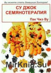 Ву Пак Чжэ - Сборник сочинений (3 книги)