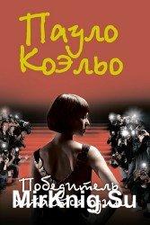 Победитель остается один (Аудиокнига), читает Андриенко А.