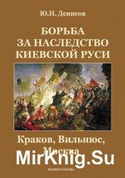 Борьба за наследство Киевской Руси: Краков, Вильнюс, Москва