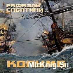 Колумб (Аудиокнига), читает Федосов С.