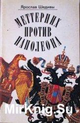 Меттерних против Наполеона