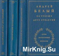 Андрей Белый. Воспоминания в 3 книгах