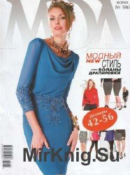 Журнал мод №586 2015