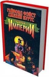 Дженни Вуртс - Сборник сочинений (10 книг)