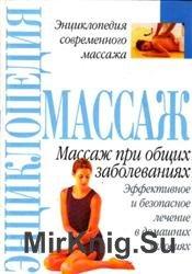 Энциклопедия современного массажа. Массаж при общих заболеваниях