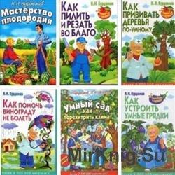 Н.И. Курдюмов. Сборник (32 книги)