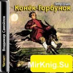 Конек-Горбунок (аудиокнига)