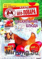 Записки шеф-повара №4 2016