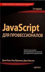 JavaSсript для профессионалов. 2-е издание