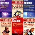 Николай Козлов - Сборник произведений (8 книг)