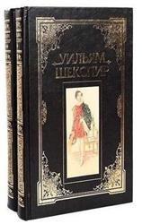 Весь Шекспир [2 тома]