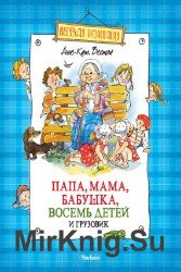Папа, мама, бабушка, восемь детей и грузовик (Аудиокнига)