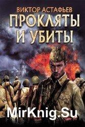 Прокляты и убиты (Аудиокнига), читает Смирнов К.