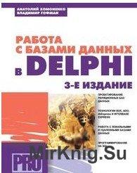 Работа с базами данных в Delphi