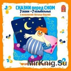 Сказки перед сном. 7 сказок + 7 колыбельных (аудиокниги)